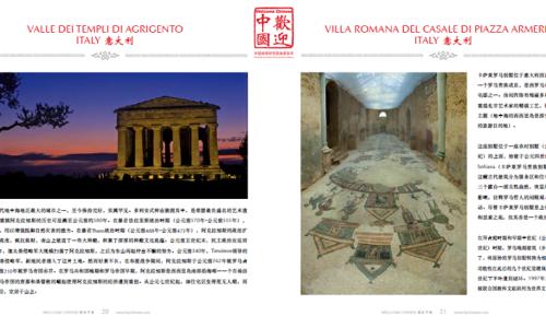 La VILLA ROMANA del CASALE e la VALLE dei TEMPLI presenti alla FIERA COTTM di Shangai